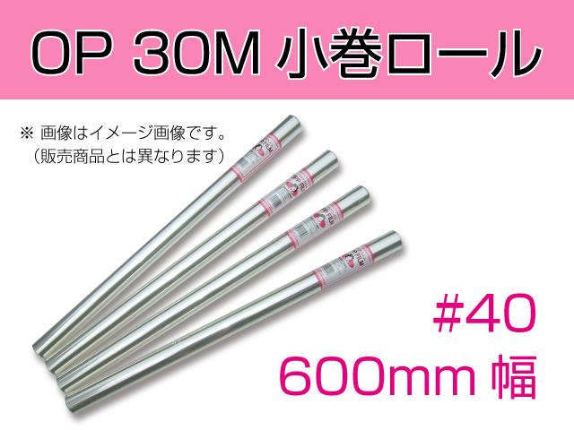 OP#40 600mm×30Mロール 1本売り