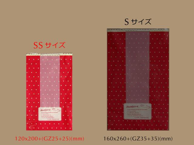 OSピンドットバッグ SS 120×200+GZ(25+25)(mm) 50枚/袋 ※4袋まで
