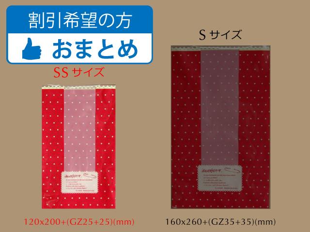 OSピンドットバッグ SS 120×200+GZ(25+25)(mm) 50枚/袋 ※5袋以上
