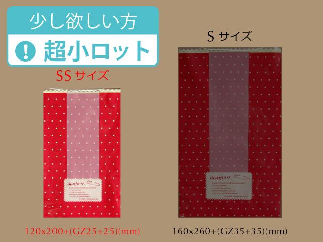 OSピンドットバッグ SS 120×200+GZ(25+25)(mm) 1枚バラ売り ※10枚まで