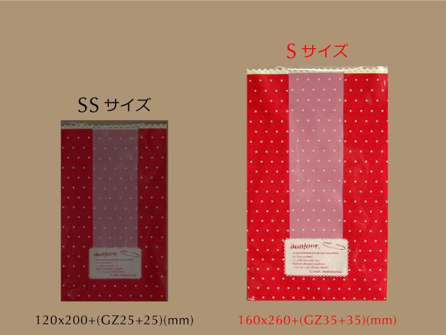 OSピンドットバッグ S 160×260+GZ(35+35)(mm) 50枚/袋 ※4袋まで