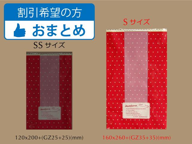 OSピンドットバッグ S 160×260+GZ(35+35)(mm) 50枚/袋 ※5袋以上