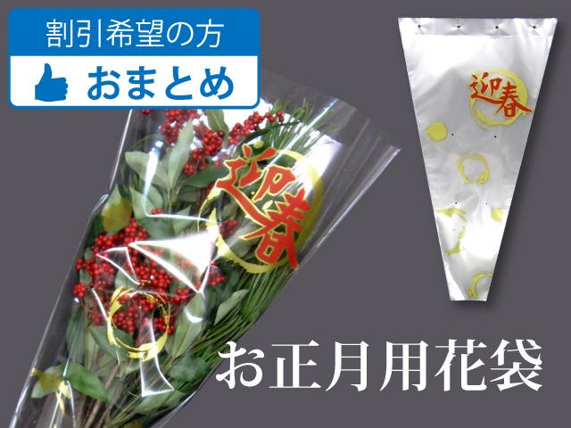 OTDM賀正和バッグ「おまとめ割引商品」