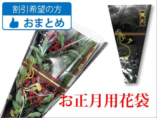 OTD賀正結びバッグ「おまとめ割引商品」
