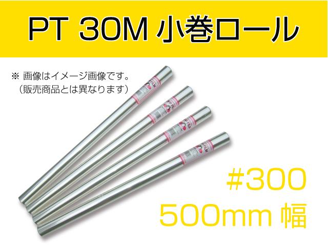 普通セロハンPT#300 500mm×30Mロール 1本売り
