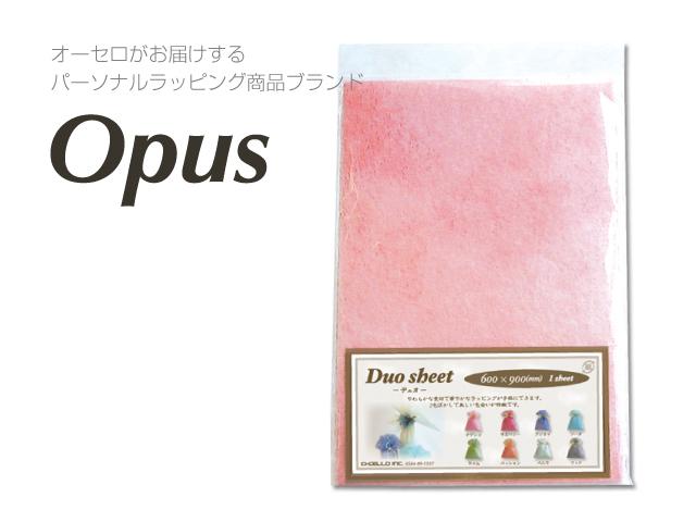 【Opus】デュオシート