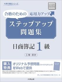 ステップアップ問題集 日商簿記1級 工業簿記・原価計算