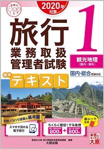 2020年対策 旅行業務取扱管理者試験 標準テキスト 1観光地理<国内・海外>