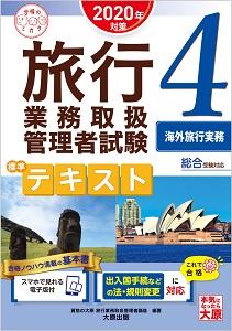 2020年対策 旅行業務取扱管理者試験 標準テキスト 4海外旅行実務