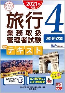 2021年対策 旅行業務取扱管理者試験 標準テキスト 4海外旅行実務