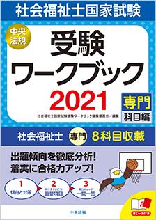 中央法規出版 社会福祉士国家試験受験ワークブック2021(専門科目編)