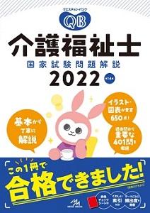 メディックメディア出版 クエスチョン・バンク 介護福祉士国家試験問題解説2022