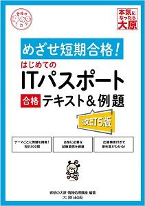 ITパスポートテキスト&例題(第5版)