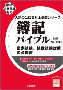 簿記バイブル上巻(改訂初版)