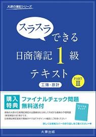 スラスラできる日商簿記1級 工業簿記・原価計算 テキスト PART3