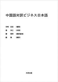 中国語対訳ビジネス日本語