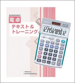 CASIO製 ND-26S プロ用実務電卓セット(専用テキスト付き) (※会員特典割引対象外)