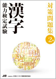 漢字能力検定試験 対策問題集 2級編 (平成31年発刊、※会員特典割引対象外)