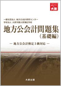 地方公会計 問題集(基礎編)