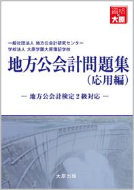 地方公会計 問題集(応用編)