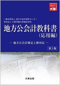 地方公会計 教科書(応用編) 第3版
