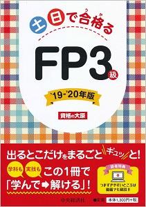 土日で合格(うか)るFP3級
