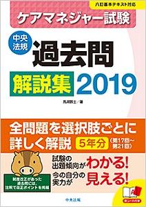 ケアマネジャー試験 過去問解説集2019