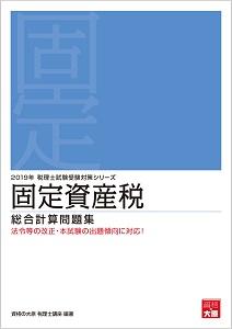 2019年 税理士 固定資産税 総合計算問題集