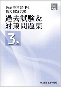 医療事務(医科)能力検定試験 過去試験&対策問題集 3級