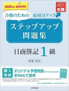 ステップアップ問題集 日商簿記1級 商業簿記・会計学(2020年度受験対策用)