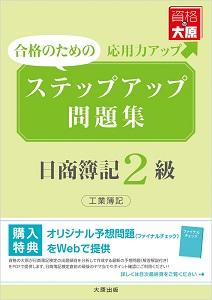 ステップアップ問題集 日商簿記2級工業簿記
