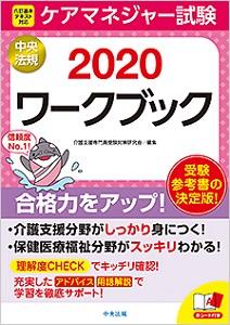 ケアマネジャー試験 ワークブック2020