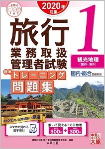 2020年対策 旅行業務取扱管理者試験 標準トレーニング問題集 1観光地理<国内・海外>