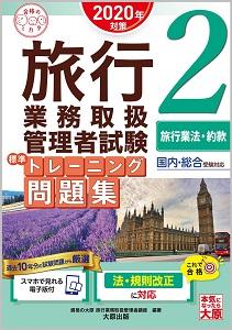 2020年対策 旅行業務取扱管理者試験 標準トレーニング問題集 2旅行業法・約款