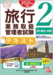 2020年対策 旅行業務取扱管理者試験 標準テキスト 2旅行業法・約款