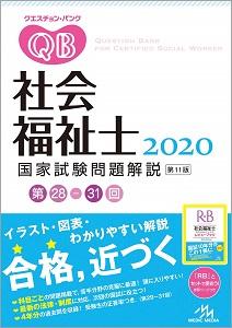 メディックメディア出版 クエスチョン・バンク 社会福祉士国家試験問題解説2020