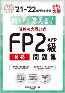 '21-'22受検対策 資格の大原公式 FP2級AFP合格問題集