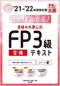 '21-'22受検対策 資格の大原公式 FP3級合格テキスト