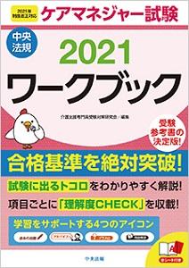 ケアマネジャー試験 ワークブック2021