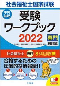 中央法規出版 社会福祉士国家試験受験ワークブック2022(専門科目編)