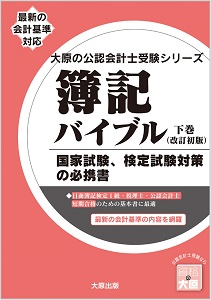 簿記バイブル下巻(改訂初版)