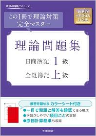 日商簿記1級・全経簿記上級 理論問題集