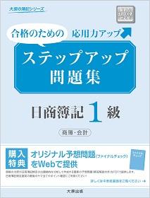 日商簿記1級ステップアップ問題集 商業簿記・会計学