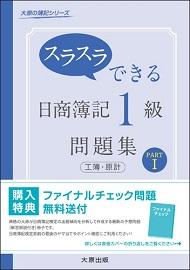 スラスラできる日商簿記1級 工業簿記・原価計算 問題集 PART1