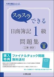 スラスラできる日商簿記1級 工業簿記・原価計算 問題集 PART3