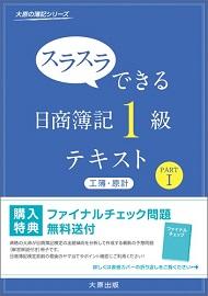 スラスラできる日商簿記1級 工業簿記・原価計算 テキスト PART1