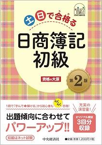 土日で合格る日商簿記初級 <第2版>