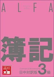 日中対訳版 日商簿記3級教科書