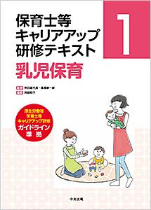 保育等キャリアアップ研修テキスト1 乳児保育