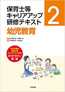 保育等キャリアアップ研修テキスト2 幼児教育